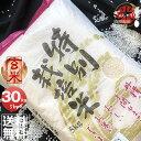 令和元年産 栽培地域限定 JA新すながわ産 特別栽培米 ゆめぴりか 玄米 30kg (5kg×6袋セット) <玄米/白米/分づき米> 【送料無料】【北海道米 送料込み 米 お米 真空パック選択可】