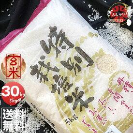令和2年産 特別栽培米 北海道産ゆめぴりか 玄米 30kg (5kg×6袋セット) <玄米/白米/分づき米> 【送料無料】【北海道米 送料込み 米 お米 真空パック選択可】