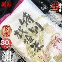 新米 令和元年産 栽培地域限定 JA新すながわ産 特別栽培米 ゆめぴりか 玄米 30kg (5kg×6袋セット) <玄米/白米/分づき米> 【送料無料】【北海道米 送料込み 米 お米 真空パック選択可】