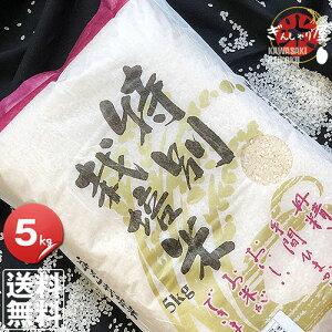 令和2年産 北海道産 特別栽培米 ゆめぴりか 5kg <白米> 【送料無料】【北海道米 送料込み 米 お米 真空パック選択可】