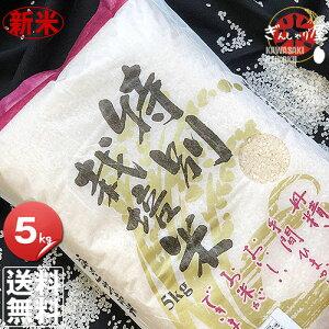 新米 令和2年産 北海道産 特別栽培米 ゆめぴりか 5kg <白米> 【送料無料】【北海道米 送料込み 米 お米 真空パック選択可】