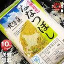 令和元年産 YESクリーン ななつぼし 10kg (5kg×2袋セット)<白米> 【送料無料】【北海道米 送料込み 米 お米 真空パック選択可】