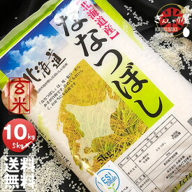 30年産 YESクリーン ななつぼし 玄米 10kg (5kg×2袋セット)<玄米/白米/分づき米> 【送料無料】【北海道米 送料込み 米 お米 真空パック選択可】