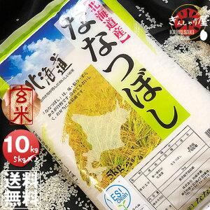 令和2年産 YESクリーン ななつぼし 玄米 10kg (5kg×2袋セット)<玄米/白米/分づき米> 【送料無料】【北海道米 送料込み 米 お米 真空パック選択可】