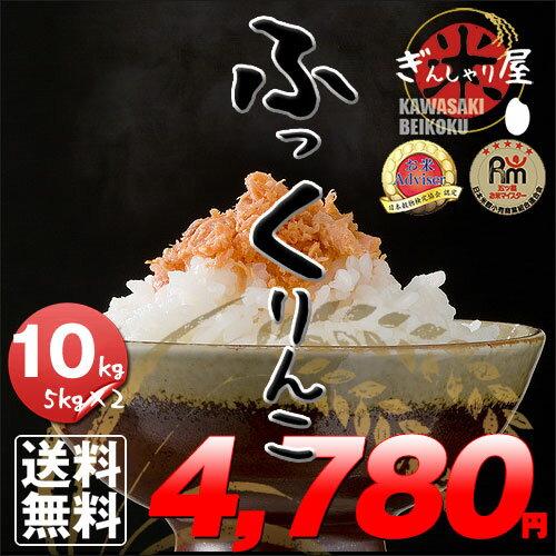 新米 30年産 北海道産 ふっくりんこ 10kg (5kg×2袋セット)<白米> 【送料無料】【北海道米 送料込み 米 お米 真空パック選択可】