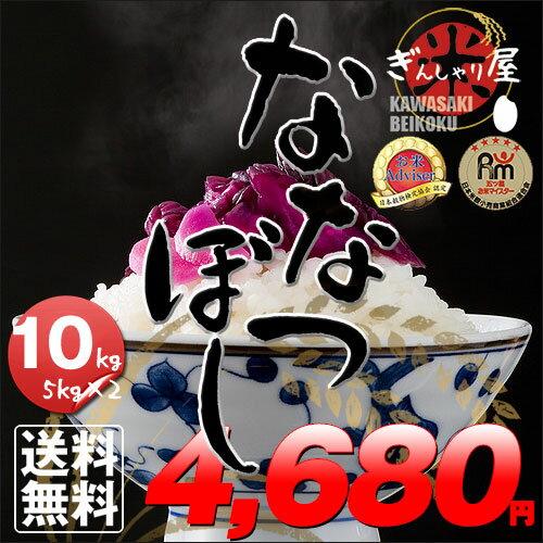 新米 30年産 北海道産 ななつぼし 10kg (5kg×2袋セット)<白米>【送料無料】【北海道米 送料込み 米 お米 真空パック選択可】