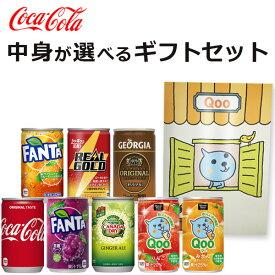 【送料無料】コカ・コーラ製品 選べるミニ缶ギフトセット(30本入)<ギフトJ><缶飲料>※北海道・九州・沖縄県は送料無料対象外です。【同一商品3箱まで1個口配送出来ます】 Qoo [T50.2584.0.SE]