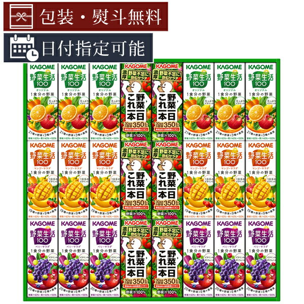 【送料無料】[KYJ-30]カゴメ 野菜飲料バラエティギフト<ギフトJ>※北海道、沖縄県への配送は送料無料対象外【同一商品4箱まで1個口配送出来ます】2018お歳暮 [S26.2865.20.UN]