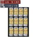【送料無料】[メーカー取寄品][JS-3N]アサヒ スーパードライジャパンスペシャル缶ビールセット<ギフトB><アサヒ>【同一商品3箱まで1個口】※北海道・九州・沖縄県は送料無料対象外ビールギフト [0.3107.0.SE]