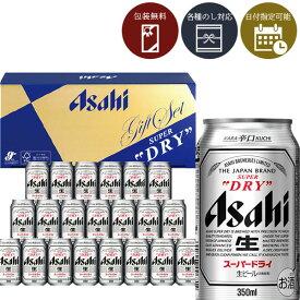 【送料無料】[メーカー取寄品][AS-5N]アサヒ スーパードライ缶ビールセット<ビールギフト><アサヒ>※沖縄県は送料無料対象外2021お中元[S1.4384.01.SE]