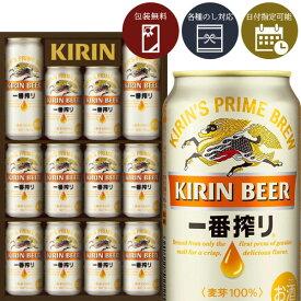 【送料無料】[メーカー取寄品][K-IS3]キリン 一番搾り生ビールセット<ギフトB><キリン>【同一商品3箱まで1個口】※北海道・九州・沖縄県は送料無料対象外です。ビールギフト 2019お中元 [S20.3202.01.SE]