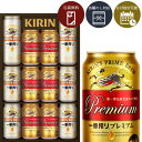 【送料無料】[メーカー取寄品][K-NIP3]キリン 一番搾り生ビール・プレミアム飲みくらべセット<ギフトB><キリン>【…