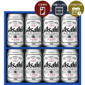 【送料無料】[メーカー取寄品][AS-2N]アサヒ スーパードライ缶ビールセット<ビールギフト><アサヒ>※北海道・九州・沖縄県は送料無料対象外2021お中元 [S1.2650.01.SE]
