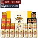 【送料無料】[メーカー取寄品][K-IPF5]キリン 一番搾り3種飲みくらべセット<ビールギフト><キリン>※北海道・九州…