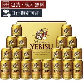 【送料無料】[メーカー取寄品][YE5DT]サッポロ エビス ビール缶セット<ビールギフト><エビス>※沖縄県は送料無料対象外2021お中元[S20.4634.01.SE]
