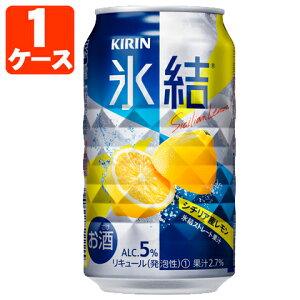 キリン氷結シチリア産レモン350ml×24本[1ケース]※2ケースまで1個口配送可能<缶チューハイ><キリンC>[T.020.1319.Z.SE]