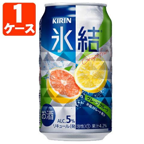 キリン 氷結グレープフルーツ350ml×24本 [1ケース]※3ケースまで1個口配送可能<缶チューハイ><キリンC>[1705YF][SE]