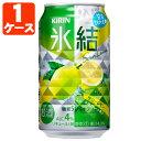 キリン 氷結サワーレモン 350ml×24本 [1ケース]※2ケースまで1個口配送可能<缶チューハイ><キリンC> レモン サワ…