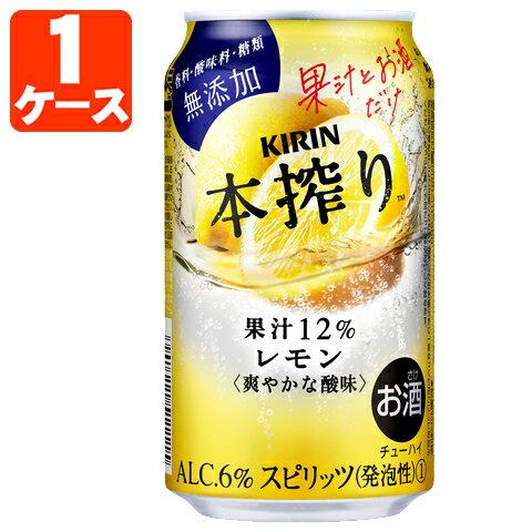 キリン 本搾りレモン350ml×24本 [1ケース]※2ケースまで1個口配送可能<缶チューハイ><キリンC> 本絞り 本搾り [T.020.1318.Z.SE]
