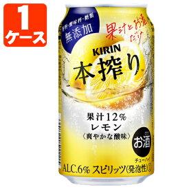 【1ケース(24本)送料無料】キリン 本搾りレモン350ml×24本 [1ケース]※北海道・九州・沖縄県は送料無料対象外です。※2ケースまで1個口配送可能<缶チューハイ><キリンC> 本絞り 本搾り [T.020.1318.Z.SE]