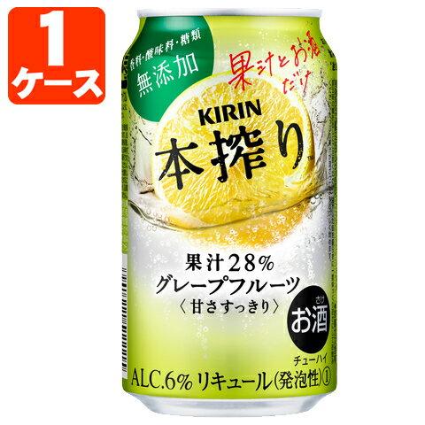 キリン 本搾りグレープフルーツ350ml×24本 [1ケース]※3ケースまで1個口配送可能<缶チューハイ><キリンC>[1705YF][SE]