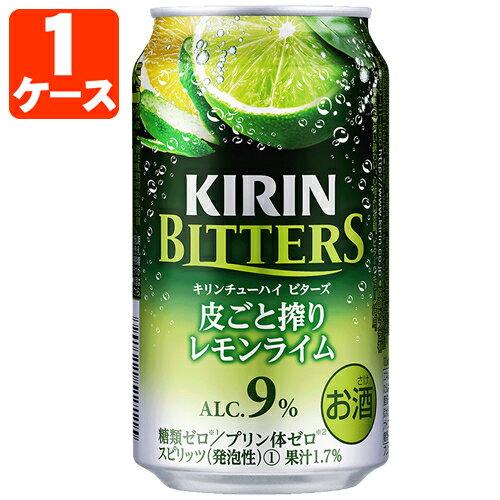キリン ビターズ皮ごと搾りレモンライム350ml×24本 [1ケース]※3ケースまで1個口配送可能<缶チューハイ><キリンC>[1705YF][SE]