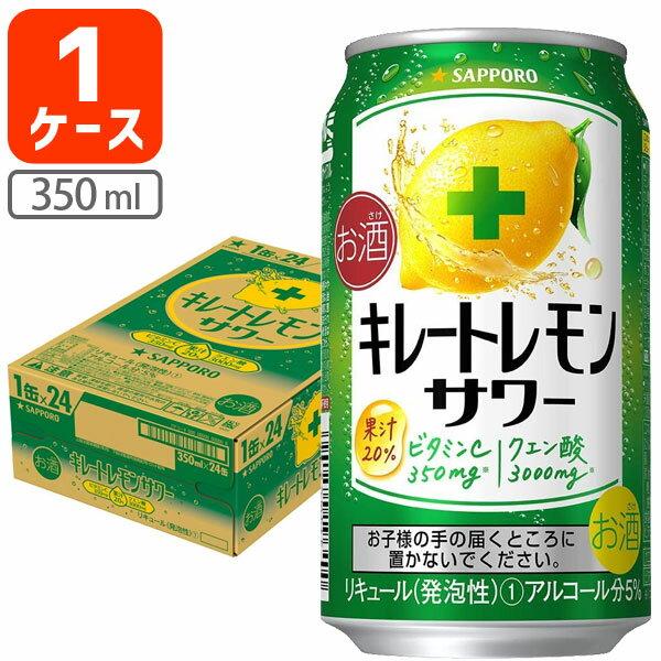 サッポロ キレートレモンサワー350ml×24本 [1ケース]※2ケースまで1個口配送可能<缶チューハイ><サッポロC>SAC[1708YF-2840][SE]
