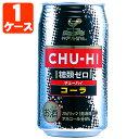 神戸居留地 チューハイ糖類ゼロコーラ350ml×24本 [1ケース]※3ケースまで1個口配送可能<缶チューハイ><神戸C>[1705YF][SE]