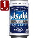 アサヒ 本生アクアブルー350ml×24本 [1ケース]※3ケースまで1個口配送可能<缶発泡酒><アサヒB>ABE35[1705YF][SE]