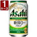 アサヒ スタイルフリー糖質ゼロ350ml×24本 [1ケース]※3ケースまで1個口配送可能<缶発泡酒><アサヒB>ABE35[1705Y…