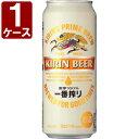 キリン 一番搾り500ml×24本 [1ケース]※2ケースまで1個口配送可能<缶ビール><キリンB>KIBE50[1705YF][SE]