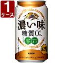 キリン 濃い味糖質ゼロ350ml×24本 [1ケース]※3ケースまで1個口配送可能<缶新ジャンル><キリンB>KIBE35[1705YF][SE]