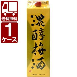 【送料無料】アサヒ 濃醇梅酒1800ml×6本 [1ケース]※他の商品と同梱不可※北海道・沖縄県は送料無料対象外<紙パックリキュール><その他S>UMP[1707YF][SE]