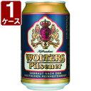 【賞味期限2018年6月中頃】ウォルターズピルスナー330ml×24本 [1ケース]※3ケースまで1個口配送可能<缶ビール><輸入B>[1707YF][SE]