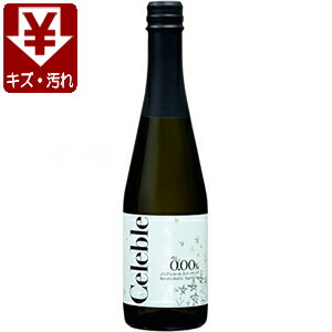 【賞味期限2018年2月27日】セレブレ ノンアルコール スパークリングCeleble Alc 0.00% 355ml<瓶ワイン><白><スパーク>※24本まで1個口発送出来ますワイン [10ju16yi]