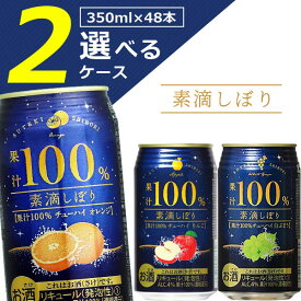 【選べる2ケースセット送料無料】[3種類から選べる]素滴しぼり 果汁100% 350ml×2ケース(48本) <チューハイ>※沖縄県は送料無料対象外素敵しぼり りんご100%チューハイ オレンジ100%チューハイ 白ぶどう100%チューハイ [T.1329.Z.SE]