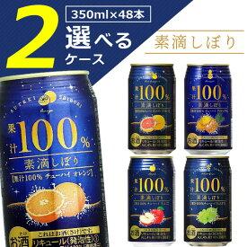【選べる2ケースセット送料無料】[5種類から選べる]素滴しぼり 果汁100% 350ml×2ケース(48本) <チューハイ>※沖縄県は送料無料対象外素敵しぼり りんご100% オレンジ100% 白ぶどう100% ピンクグレープフルーツ100% パイナップル100% [T.1329.Z.SE]