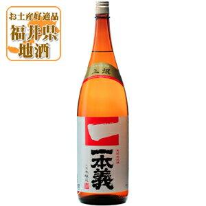 【日本酒一升瓶】一本義久保本店 一本義 上撰 本醸造酒1800ml※6本購入で送料無料※一部の地域は送料無料対象外となります<瓶清酒><本醸造>日6B[1706YF][SE]