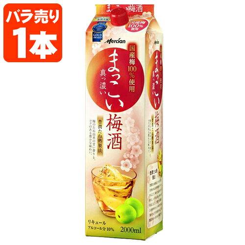 キリン メルシャン まっこい梅酒 2000ml(2L)※この商品は6本で1個口となります<紙パック梅酒>[T.020.1798.1.SE]