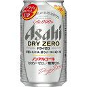 アサヒ ドライゼロ350ml×24本 [1ケース]<ビールテイスト>※この商品はノンアルコール飲料です※3ケースまで1個口配送出来ますノンアルコール カロリーゼ...