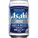 アサヒ 本生 アクアブルー350ml×24本 [1ケース]<缶発泡酒>※3ケースまで1個口配送出来ます缶ビール ABE35 [au16yf]