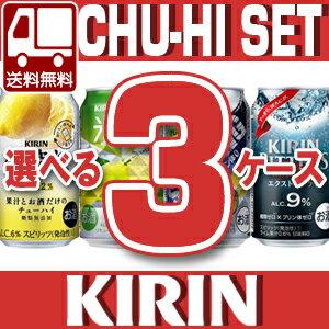 【3ケース送料無料】選べる キリン350mlチューハイ3ケースセット350ml×72本 [3ケース]※他の商品と同梱不可※北海道・東北・中国・四国・九州・沖縄は送料無料対象外です。<セットC><キリンC>[2個口][1803YI][SE]