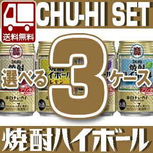 【3ケース送料無料】選べる 宝 焼酎ハイボール350ml3ケースセット350ml×72本 [3ケース]※他の商品と同梱不可※北海道・東北・中国・四国・九州・沖縄は送料無料対象外です。<チューハイ><セットC><タカラC>[2個口][1803YI][SE]