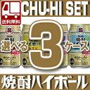 【送料無料】【3ケース】タカラ焼酎ハイボール350ml選べる3ケースセット<チューハイセット>※他の商品と同梱は出来…