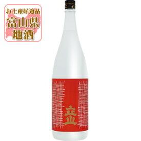 【日本酒6本購入で送料無料】 吟醸 立山 1800ml (1.8L)※北海道・九州・沖縄県は6本購入時でも送料無料対象外です。ぎんじょう たてやま 立山酒造 吟醸立山 吟醸酒 [T.001.3418.1.SE]