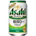 アサヒ スタイルフリー 糖質ゼロ350ml×24本 [1ケース]<缶発泡酒>※3ケースまで1個口配送出来ます缶ビール ABE35 [au16yf]