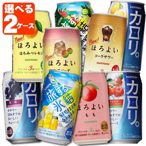 【選べる2ケース送料無料】選べる 低アルコール チューハイよりどり2ケースセット350ml×48本 [2ケース]※他の商品と同梱不可※北海道・九州・沖縄県は送料無料対象外です。ほろよいセット[1803AM][SE]