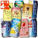 【4ケース送料無料】選べる 低アルコールチューハイよりどり4ケースセット350ml×96本※他の商品と同梱不可※北海道・…