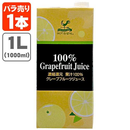 神戸居留地 グレープフルーツ100% グレープフルーツジュース 1000ml(1L)[濃縮還元] <紙パック> ※12本まで1個口で配送が可能です グレープフルーツ [S.013.1304.100.SE]
