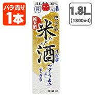 沢の鶴純米酒米だけの酒コクとうまみなのにすっきり14.5度1800ml(1.8L)パック<紙パック酒><純米酒>さわのつる純米[T.020.2020.1.SE]